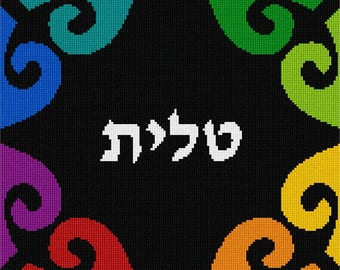 Needlepoint Kit or Canvas: Tallit Motif Colors