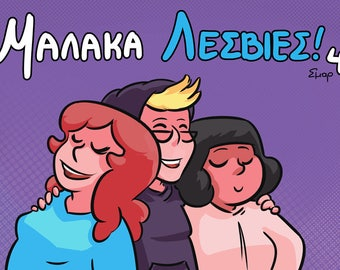 Μαλάκα Λεσβίες! #4 Malaka Lesvies #4 Self Published Comic Zine about Lesbians in Greek