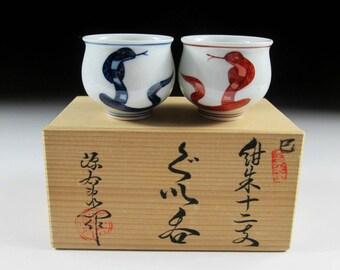 Arita-ware Gen-emon Kiln Cobra Sake Cups, Year of the Snake, Koedo