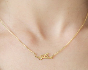 Tiny Gold Arabic Name Necklace,Sterling Silver Arabic Necklace,Arabic Necklace,Personalized Arabic Necklace,Arabic Jewelry