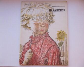 soviet classic Sholokhov Nahalenok Slepkov 1981 russian history books vintage russian children books grandparents rare soviet kid USSR