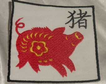 Embroidered Chinese Zodiac Astrology Horoscope Year of the Pig Red Piggy Patch Iron On Sew On USA