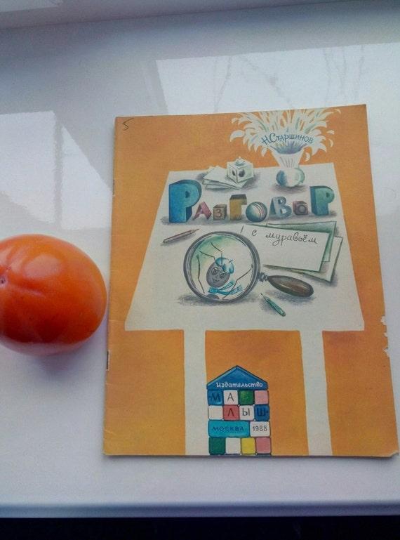 Soviet Children's book: Talk with ant. USSR.
