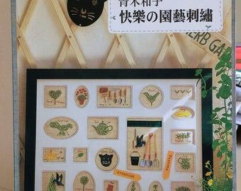 Embroidery book by Kazuko Aoki (Chinese)