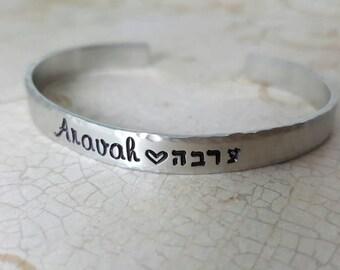 Custom Pewter Cuff | Hebrew Cuff | Hebrew Jewelry | Hand stamped Hebrew Bracelet | Bat Mitzvah Gift | Gift for Jewish Woman | Judaica