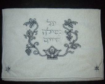 Judaica Netilat Yadayim Hand Towel Silver Black Embroidery Sabbath Holiday