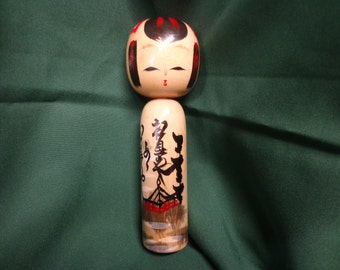 """7"""" Kokeshi Wooden Doll, Hand Made, Signed on the Bottom, Sweet Little Face"""