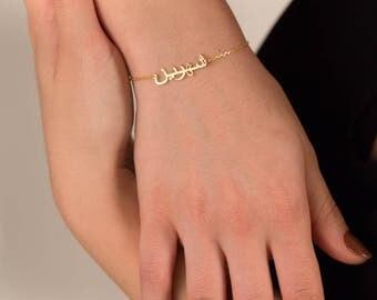 Arabic Name Bracelet - Arabic Jewelery - Personalized Arabic Bracelet - Gold Arabic Name Bracelet - Bridesmaid Gift - Custom Arabic Bracelet