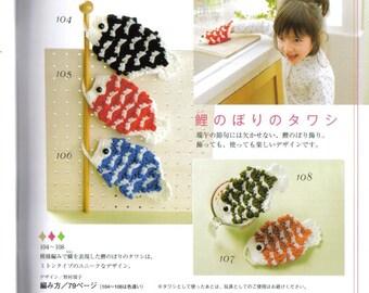 108 Crochet Scrubber Pattern - Japanese Cute Pattern - Mini Crochet - Japanese amigurumi book - Crochet ebook - PDF - instant download