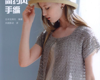 29 Knit and Crochet Patterns - Japanese craft ebook- Vest, Pullover, Cardigan, Bag, Hat, Tippet - Let's Knit Series - PDF - Instant Download