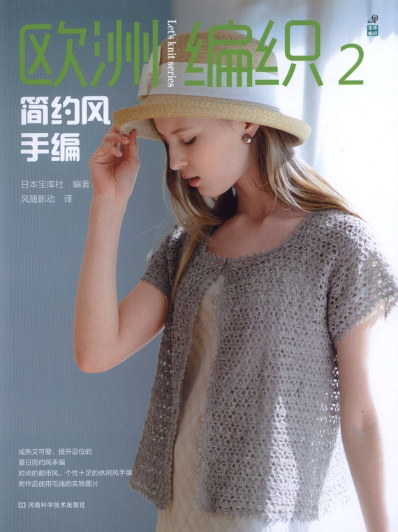 Knitting In The City Series Epub : Knit and crochet patterns japanese craft ebook vest