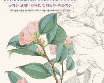 The Colorful Flower Scratch Type Drawing Book