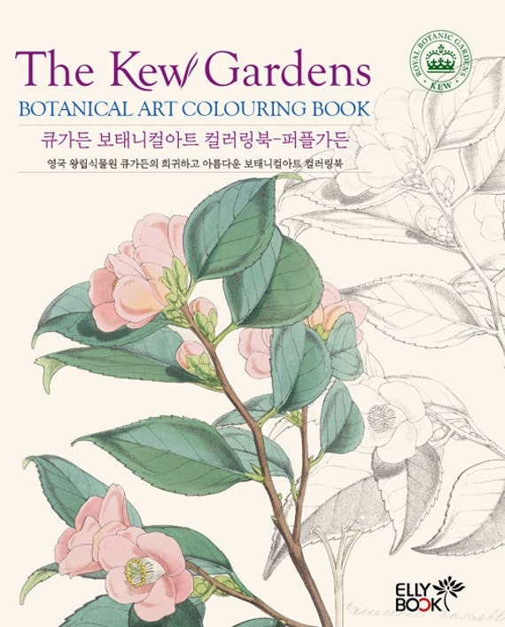 Botanical Art Coloring Book : kew Garden Botanical Art Coloring Book: Purple Garden