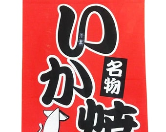 Japanese IKa Yaki BBQ Grilled Squid Noren Curtain Tapestry,Flag Wall Hanging