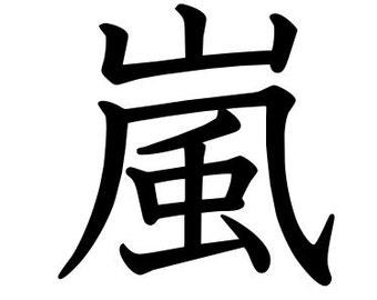 Storm / Kanji Japanese symbol - Sticker/ Vinyl / Decal