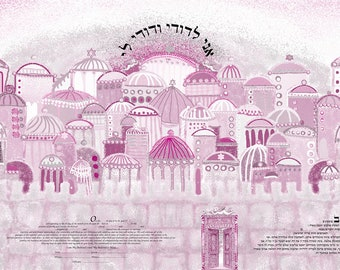"printable pdf-  interfaith and reform wording- ketubah to fill -  about 40x20""- 100x50 cm"