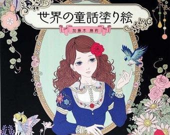 World FairyTale Coloring Book - Katogi Mari - boutique-sha Books Japan