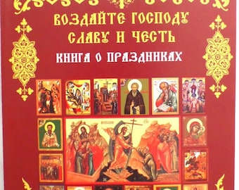 book about Orthodox holidays, Russian and Church Slavonic, 2 parts