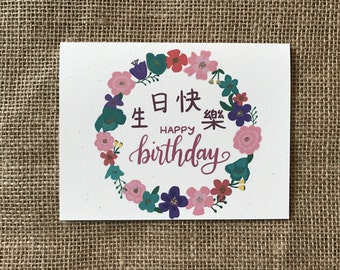 Happy Birthday in Chinese Handlettered and Handdrawn Greeting Card (生日快樂)