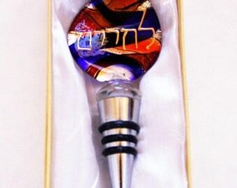 Murano Glass Bottle Wine Stopper Hebrew Writing Blue Orange Handmade