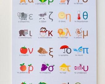"Greek Alphabet 12""x18"" Print"
