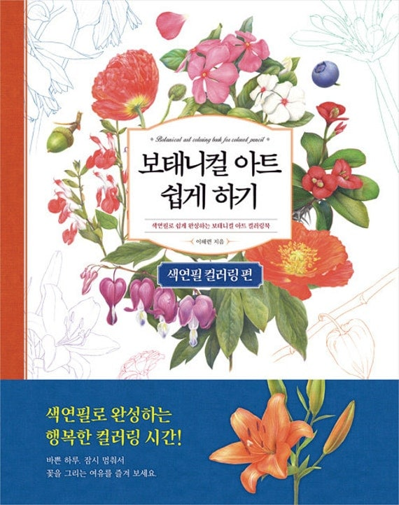 Botanical Art Coloring Book : Botanical art for beginner Korean drawing and coloring book