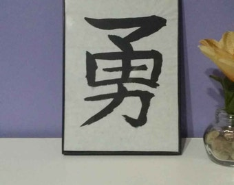 Courage - Japanese Calligraphy Kanij