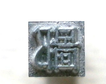 Vintage Japanese Typewriter Key - Japanese Stamp - Kanji Stamp - Metal Stamp - Chinese Character -  Mean - Low