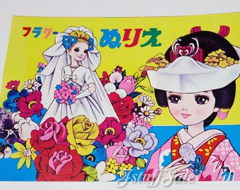 60's Vintage Japanese Coloring book (YELLOW)