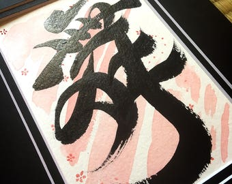 Dance - Japanese Calligraphy Kanji Art