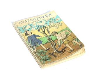 Greek School Book, Old Reading Book, Educational Book, Reader Book, Gift for Teacher, Children Book, Children Literature, Retro School Book