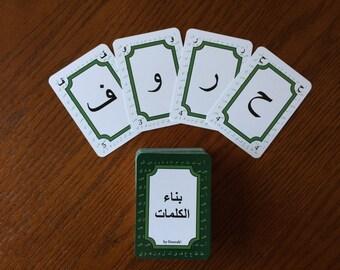 بناء الكلمات Word Builder: An Arabic Alphabet Card Game