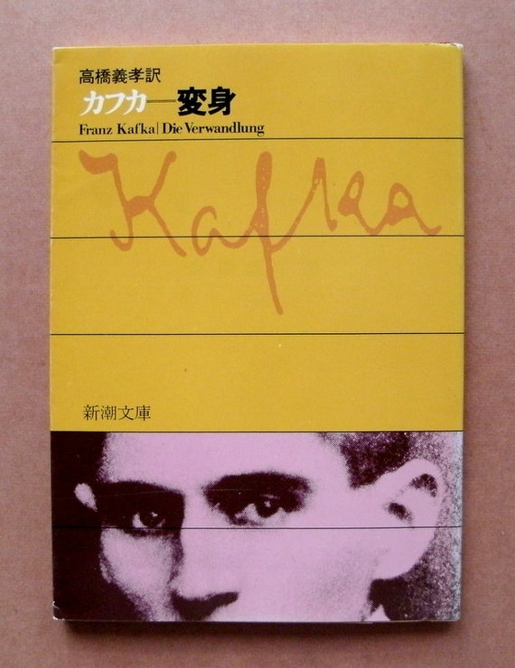 Die verwandlung franz kafka the metamorphosis japanese edition for Kitchen yoshimoto summary