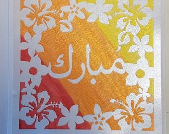 Mubarak Arabic Mabrook Watercolour Blessings Congratulations Muslim Islamic Handmade Floral Flowery Glitter Greeting Card
