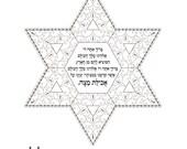 Haggadah Matzah Blessing-...