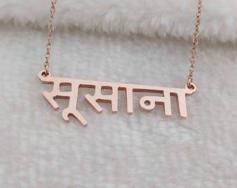 Sanskrit Necklace Rose Gold,Personalized ANY Hindi Necklace,Custom Hindi Name Necklace,Hindu Necklace,Bridesmaid Gift,U Yoga Necklace