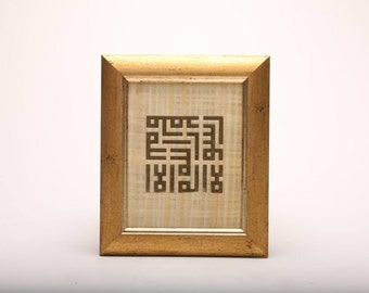 islamic gift framed wall art modern kufic calligraphy foil embossed mounted shahada declaration of faith 8x10 frame range