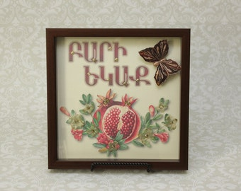 Pari Yegak 12x12 Handmade Shadowbox with pomegranates and a butterfly. Great Armenian Gift!