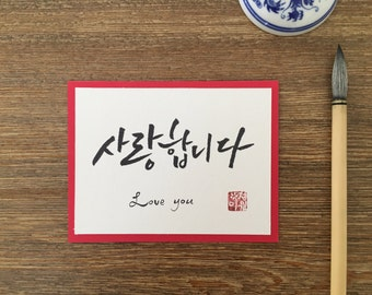 "Hand-lettered Korean Calligraphy ""Love you"" Card /  Handwritten Calligraphy / by garts"
