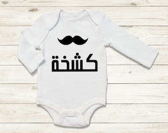 Cool Arabic Bodysuit | Boy mustache | Newborn gifts | baby shower gift | new mum | new born body suit | Arabic | kashkha