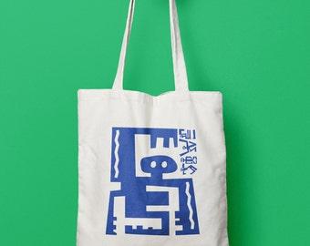 Jive x MP Blue Screen-Printed Tote Bag