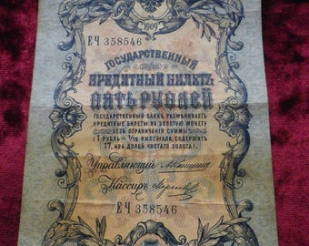 private collection / Scarce imperial russia banknote / scarce different signatures / old original banknote / money