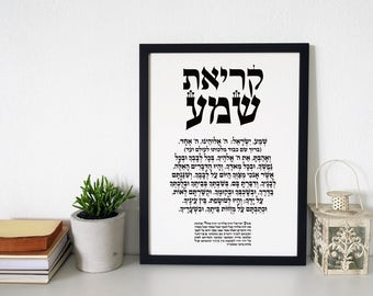 "11""x14"" Shema Israel full prayer Judaism wall art digital print"