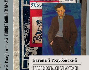 "Eugene Golubovskogo book ""Looking with great Arnautskaya str."""