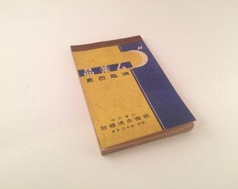 Vintage Japanese notepad - vintage Japanese stationery