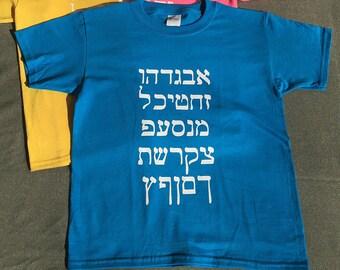 Hebrew Alphabet Kids Tee Shirt