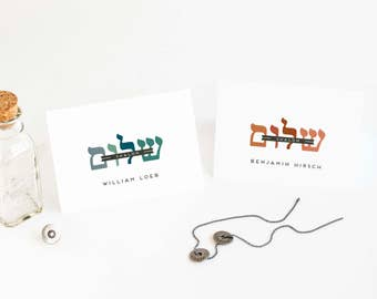 Personalized Note Cards, Set of 12 Personalized Stationery for Men, Judaica Gift // SHALOM