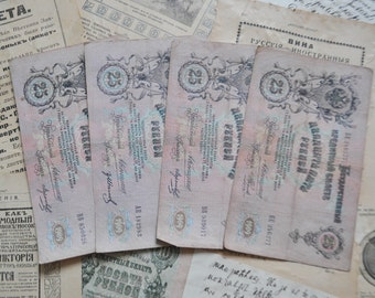 Set of 4 Antique Imperial Russia paper banknotes.25 rubles.KONSHIN.