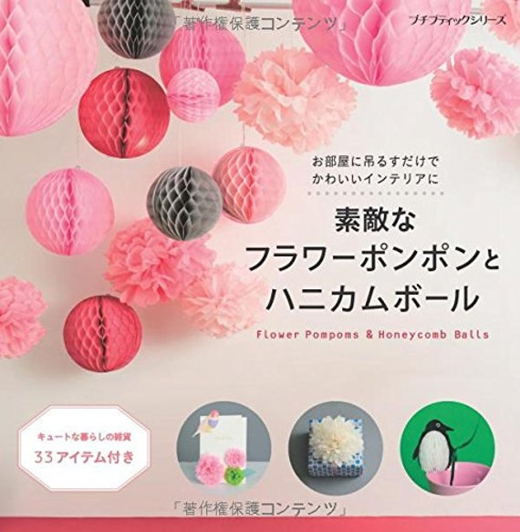 Japanpop japanese honeycomb ball book make japanese paper japanese honeycomb ball book make japanese paper decoration handicraft book paper pom poms mightylinksfo
