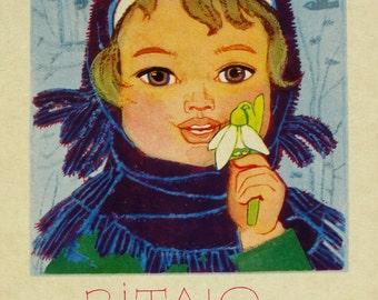 "International Women's Day ""March 8"". Used Vintage Soviet Postcard. Artist Gorobievskaya 1973 Printed in the Ukrainian SSR, Kiev. Little Girl"